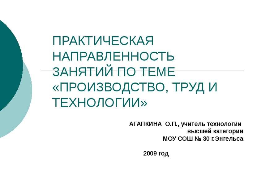 ПРАКТИЧЕСКАЯ НАПРАВЛЕННОСТЬ ЗАНЯТИЙ ПО ТЕМЕ «ПРОИЗВОДСТВО, ТРУД И ТЕХНОЛОГИИ»...