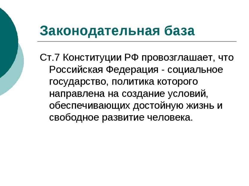 Законодательная база Ст.7 Конституции РФ провозглашает, что Российская Федера...