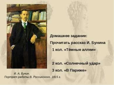 И. А. Бунин. Портрет работы В. Россинского. 1915 г. Домашнее задание: Прочита...