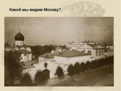 Какой мы видим Москву?
