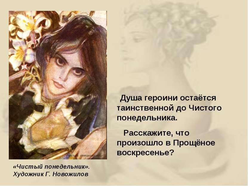 «Чистый понедельник». Художник Г. Новожилов Душа героини остаётся таинственно...