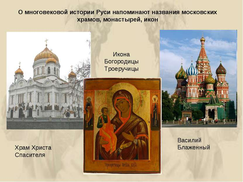 О многовековой истории Руси напоминают названия московских храмов, монастырей...