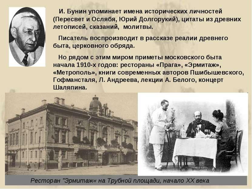И. Бунин упоминает имена исторических личностей (Пересвет и Ослябя, Юрий Долг...