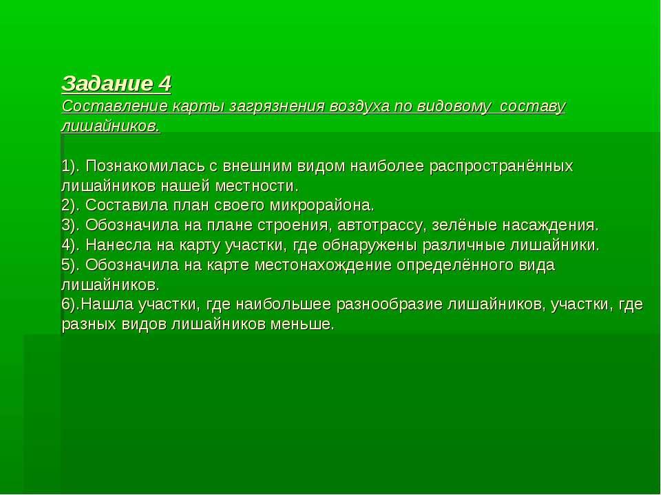 Задание 4 Составление карты загрязнения воздуха по видовому составу лишайнико...