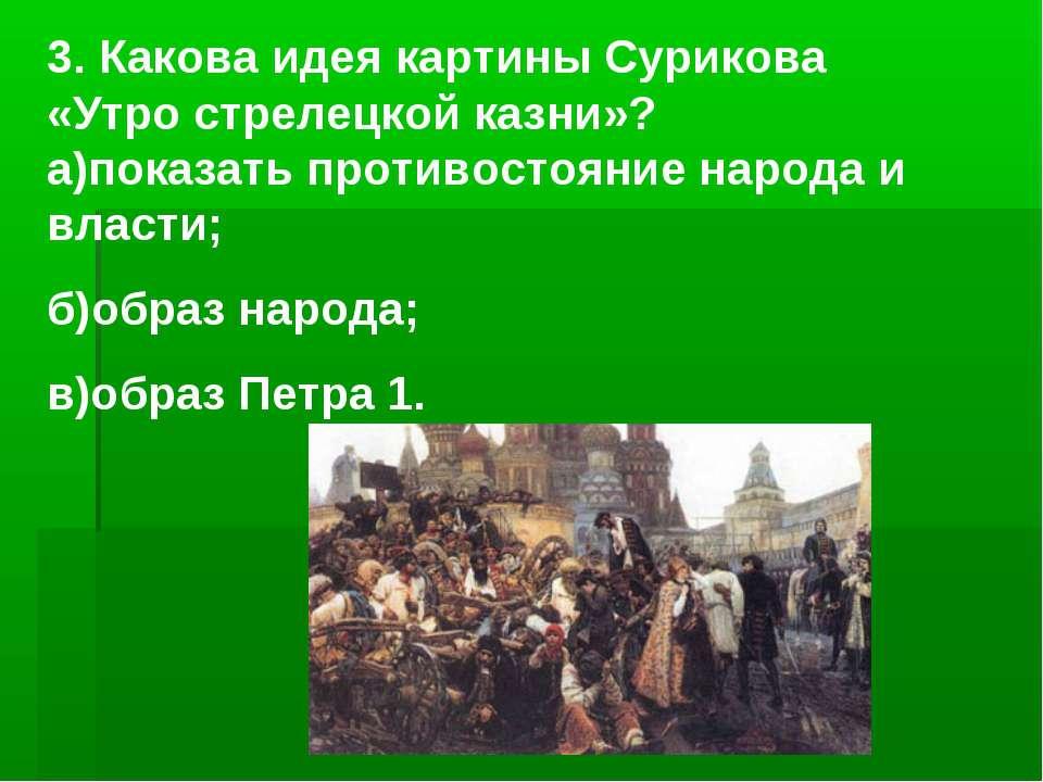 3. Какова идея картины Сурикова «Утро стрелецкой казни»? а)показать противост...