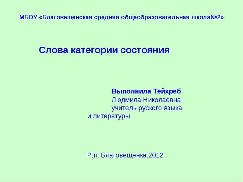 МБОУ «Благовещенская средняя общеобразовательная школа№2» Слова категории сос...
