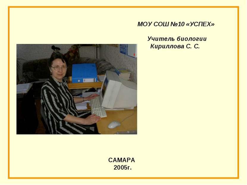 МОУ СОШ №10 «УСПЕХ» Учитель биологии Кириллова С. С. САМАРА 2005г.