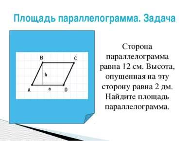 Площадь параллелограмма. Задача Сторона параллелограмма равна 12 см. Высота, ...