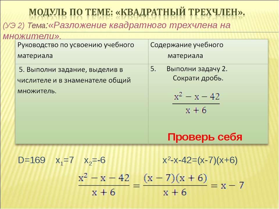 (УЭ 2) Тема:«Разложение квадратного трехчлена на множители». Проверь себя D=1...