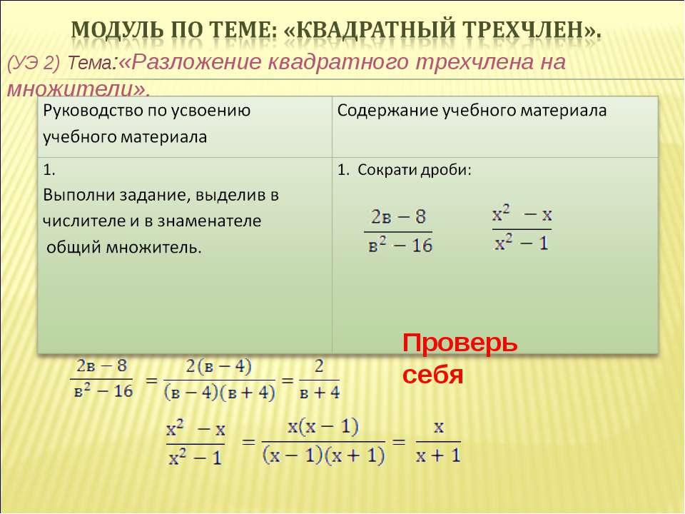 (УЭ 2) Тема:«Разложение квадратного трехчлена на множители». Проверь себя