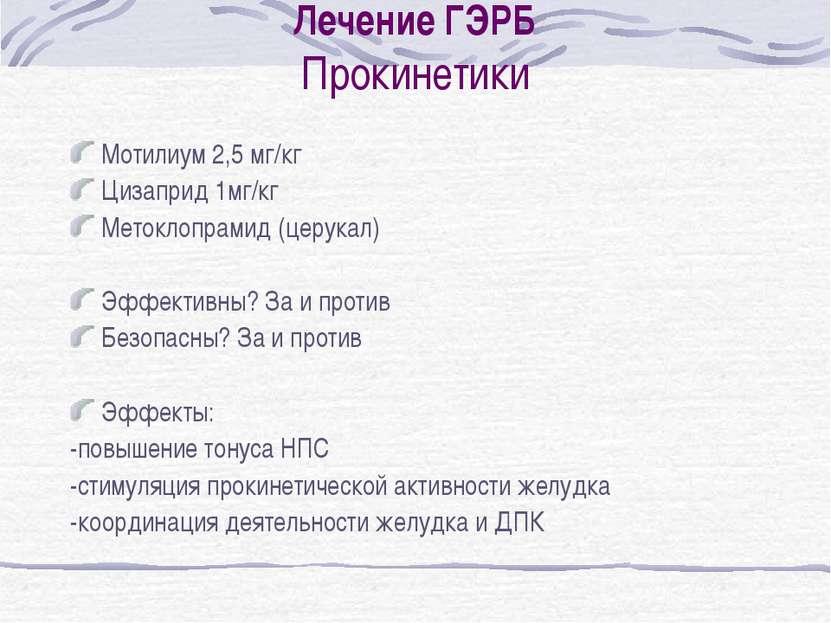 Лечение ГЭРБ Прокинетики Мотилиум 2,5 мг/кг Цизаприд 1мг/кг Метоклопрамид (це...