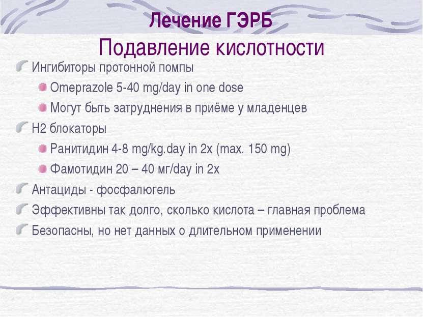 Лечение ГЭРБ Подавление кислотности Ингибиторы протонной помпы Omeprazole 5-4...