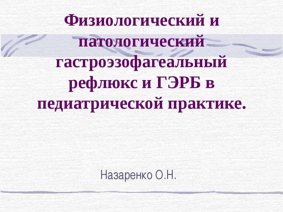 Физиологический и патологический гастроэзофагеальный рефлюкс и ГЭРБ в педиатр...