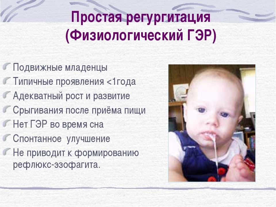 Простая регургитация (Физиологический ГЭР) Подвижные младенцы Типичные проявл...