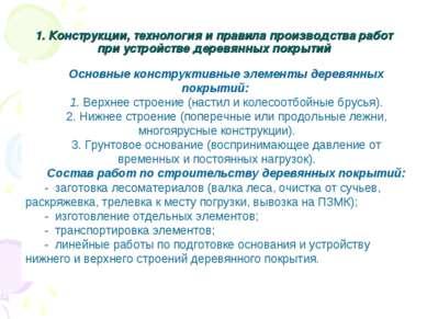 1. Конструкции, технология и правила производства работ при устройстве деревя...