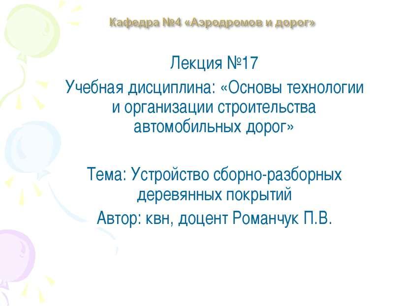 Лекция №17 Учебная дисциплина: «Основы технологии и организации строительства...