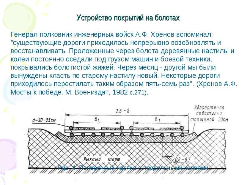 Устройство покрытий на болотах Генерал-полковник инженерных войск А.Ф. Хренов...
