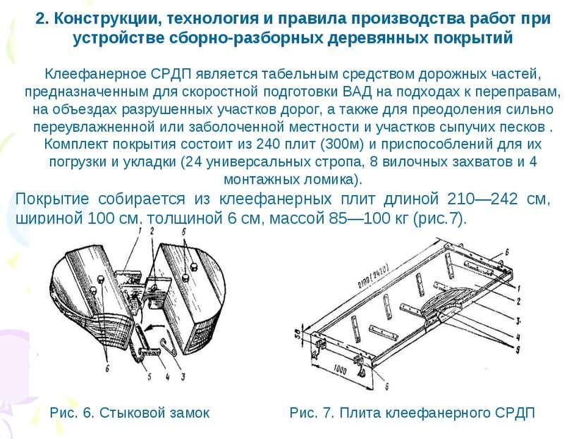 2. Конструкции, технология и правила производства работ при устройстве сборно...