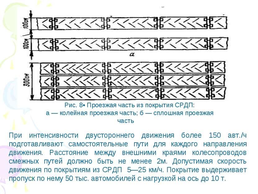 Рис. 8• Проезжая часть из покрытия СРДП: а — колейная проезжая часть; б — спл...