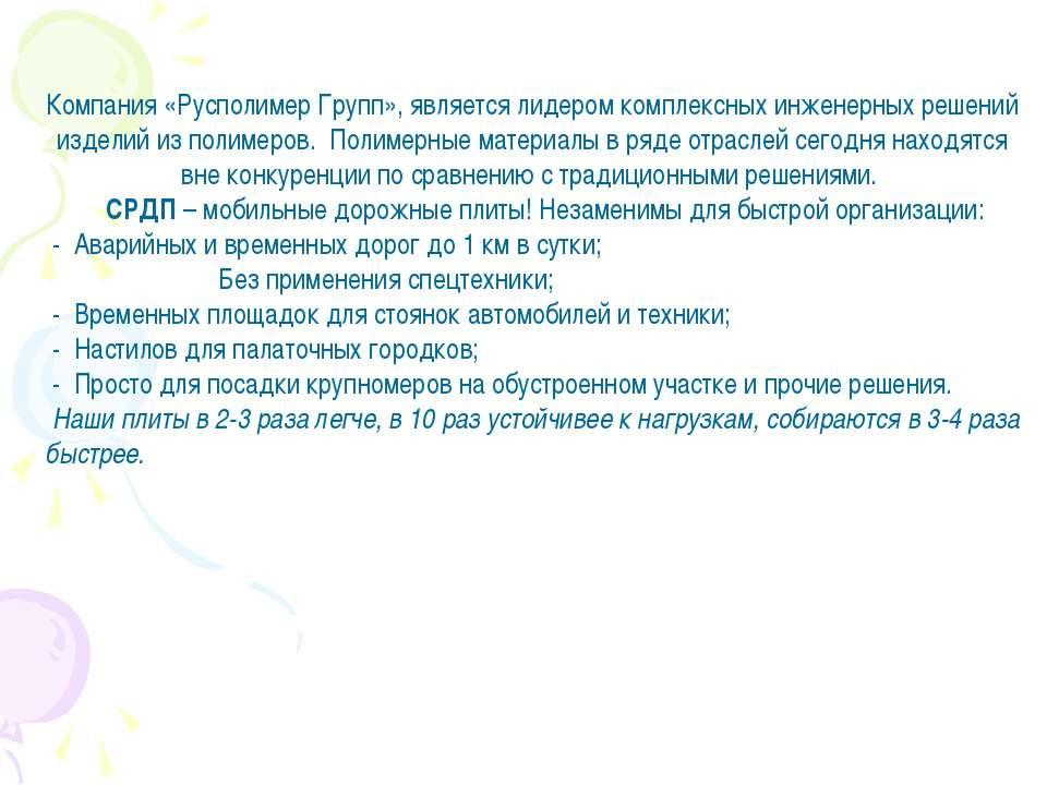Компания «Русполимер Групп», является лидером комплексных инженерных решений ...