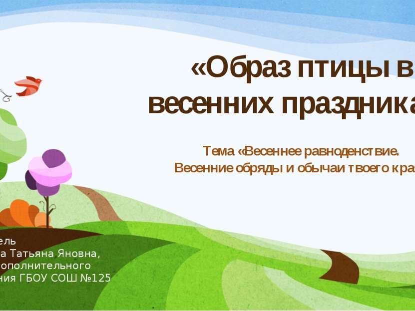 «Образ птицы в весенних праздниках» Тема «Весеннее равноденствие. Весенние об...