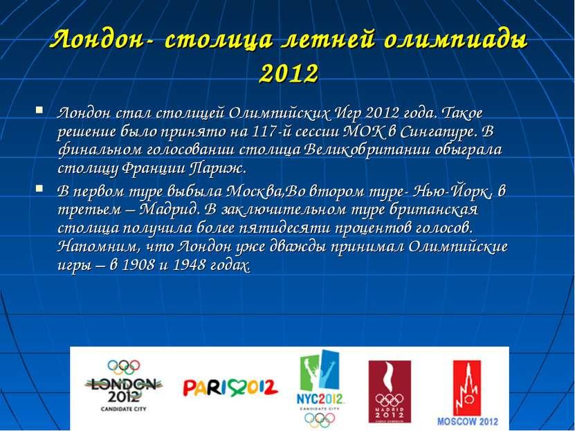 Лондон- столица летней олимпиады 2012 Лондон стал столицей Олимпийских Игр 20...
