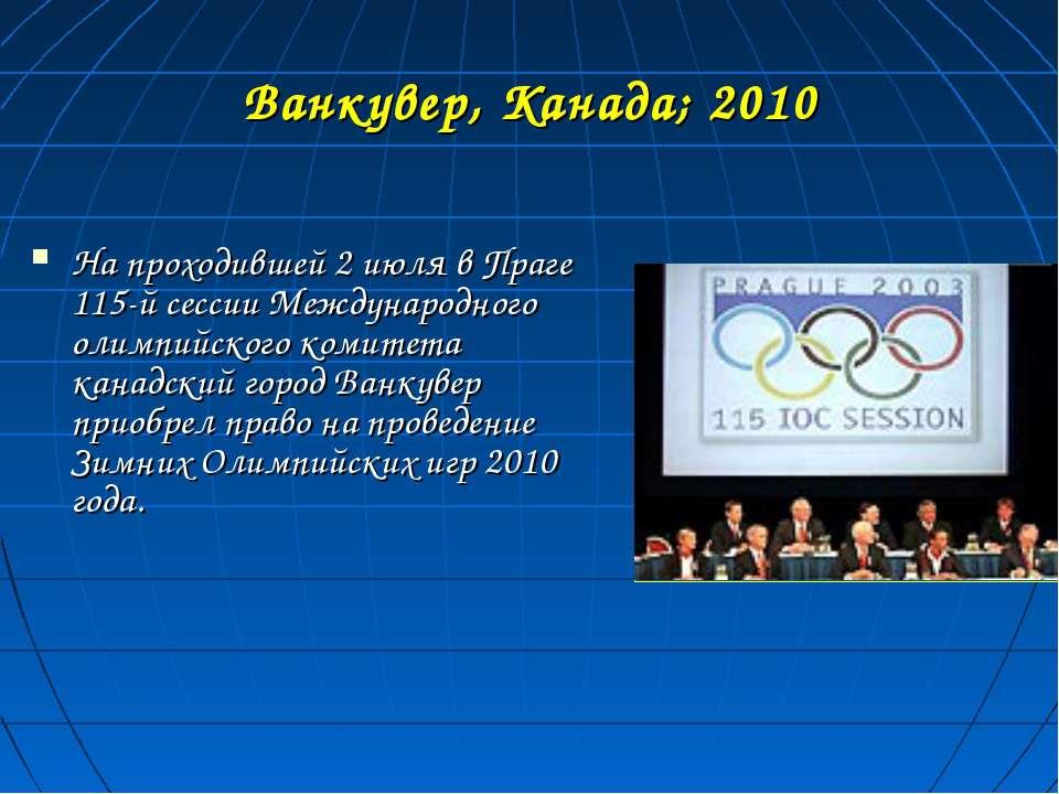 Ванкувер, Канада; 2010 На проходившей 2 июля в Праге 115-й сессии Международн...