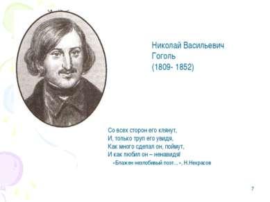 * Николай Васильевич Гоголь (1809- 1852) Со всех сторон его клянут, И, только...