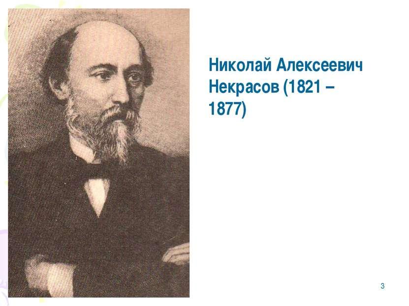* ) Николай Алексеевич Некрасов (1821 – 1877)