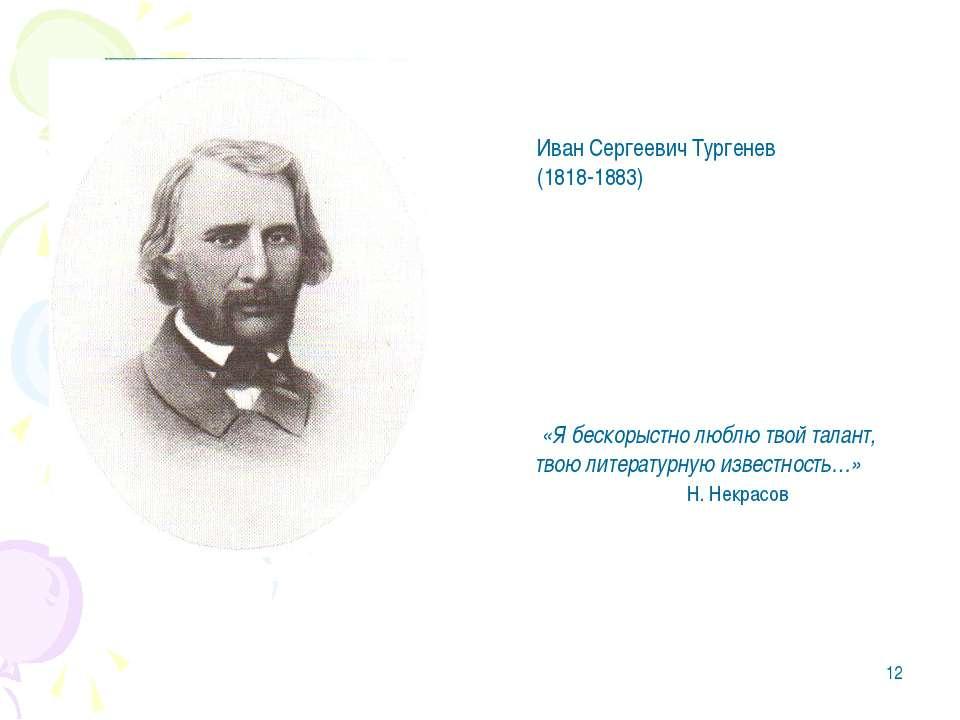 * Иван Сергеевич Тургенев (1818-1883) «Я бескорыстно люблю твой талант, твою ...