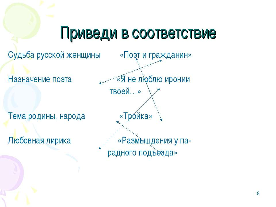 * Приведи в соответствие Судьба русской женщины «Поэт и гражданин» Назначение...