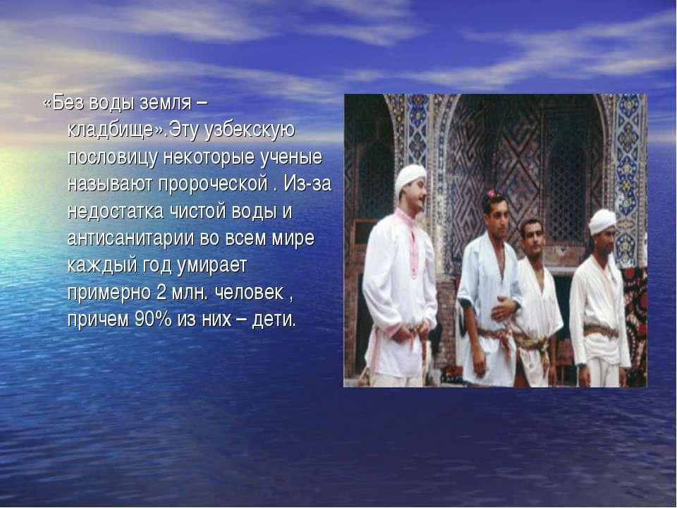 «Без воды земля – кладбище».Эту узбекскую пословицу некоторые ученые называют...