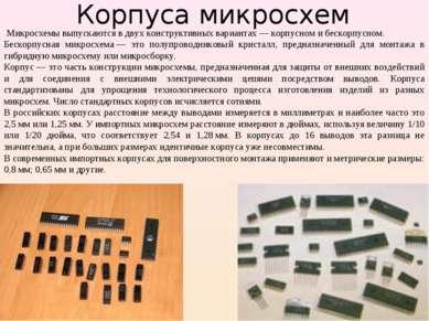 Корпуса микросхем Микросхемы выпускаются в двух конструктивных вариантах— ко...