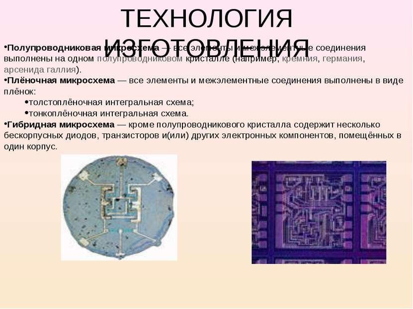 ТЕХНОЛОГИЯ ИЗГОТОВЛЕНИЯ Полупроводниковая микросхема— все элементы и межэлем...