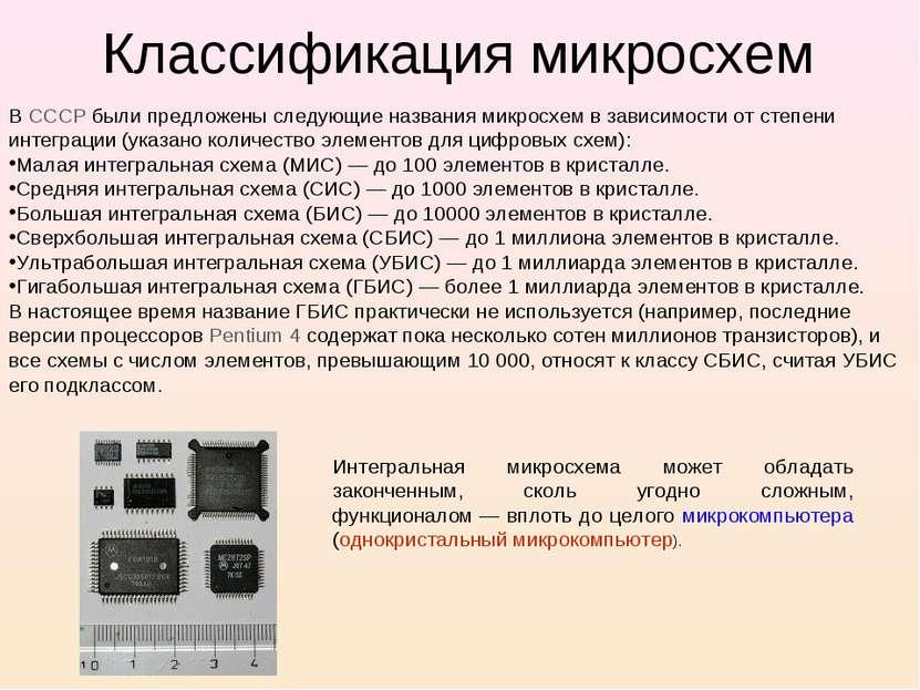 Классификация микросхем В СССР были предложены следующие названия микросхем в...