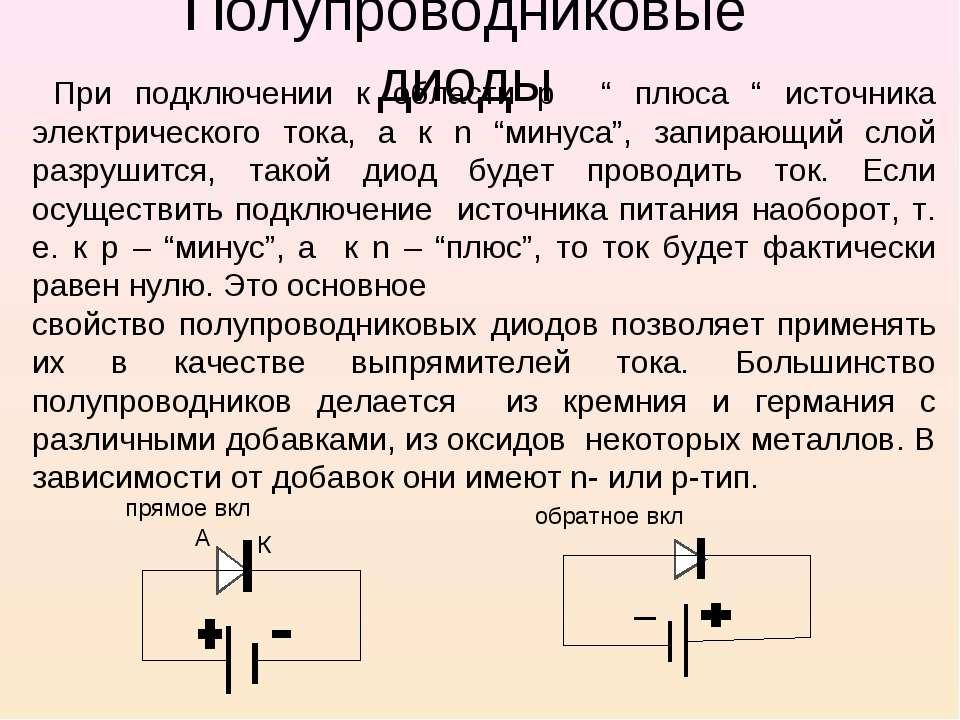 """Полупроводниковые диоды При подключении к области p """" плюса """" источника элект..."""