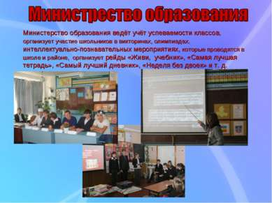 Министерство образования ведёт учёт успеваемости классов, организует участие ...