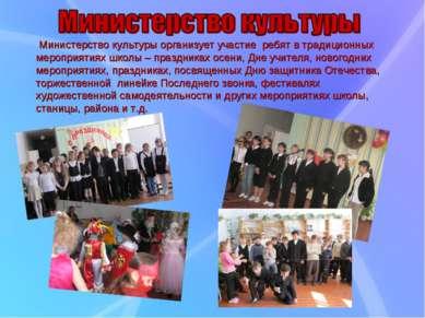 Министерство культуры организует участие ребят в традиционных мероприятиях шк...