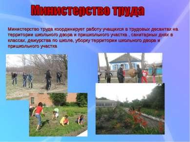 Министерство труда координирует работу учащихся в трудовых десантах на террит...