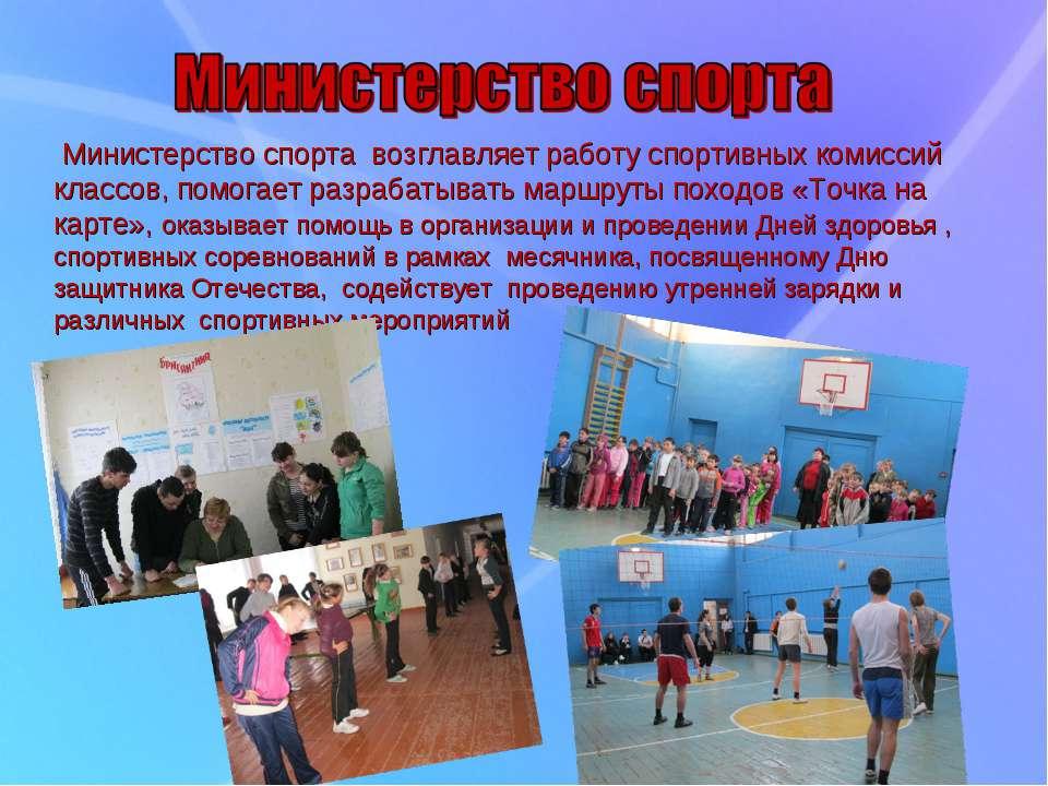 Министерство спорта возглавляет работу спортивных комиссий классов, помогает ...