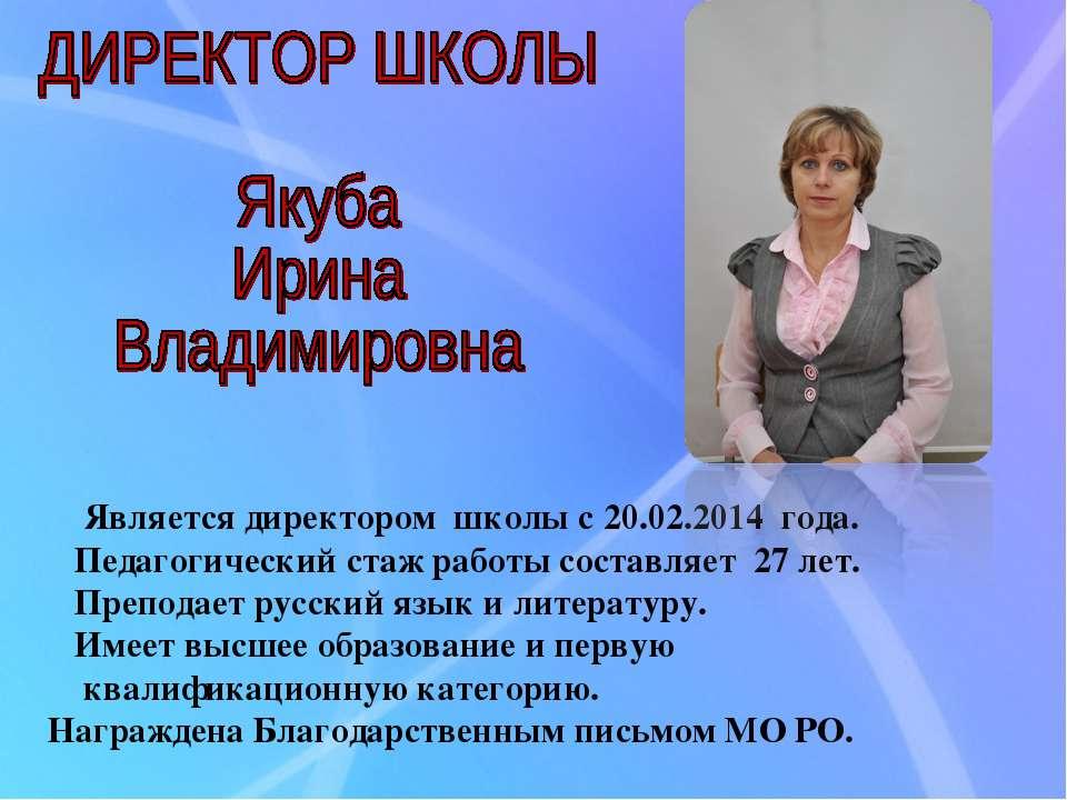 Является директором школы с 20.02.2014 года. Педагогический стаж работы соста...