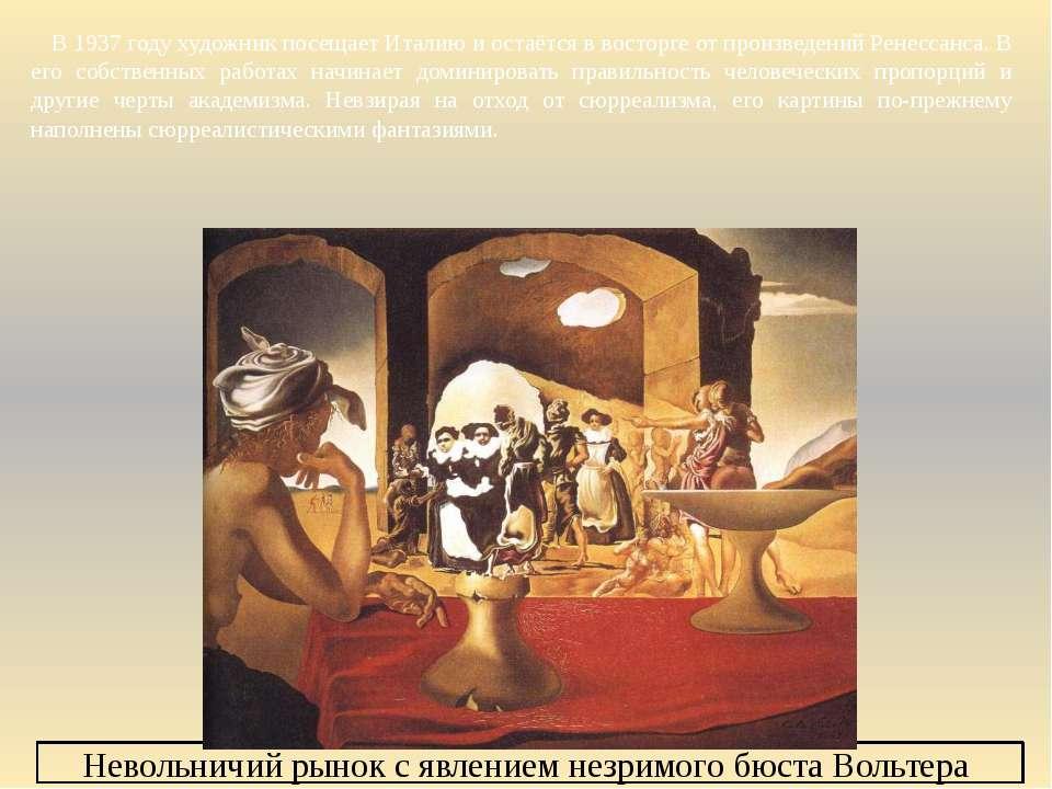 В 1937 году художник посещает Италию и остаётся в восторге от произведений Ре...
