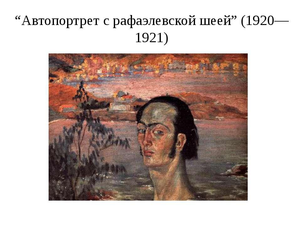 """""""Автопортрет с рафаэлевской шеей"""" (1920—1921)"""