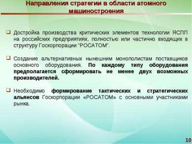 * Направления стратегии в области атомного машиностроения Достройка производс...