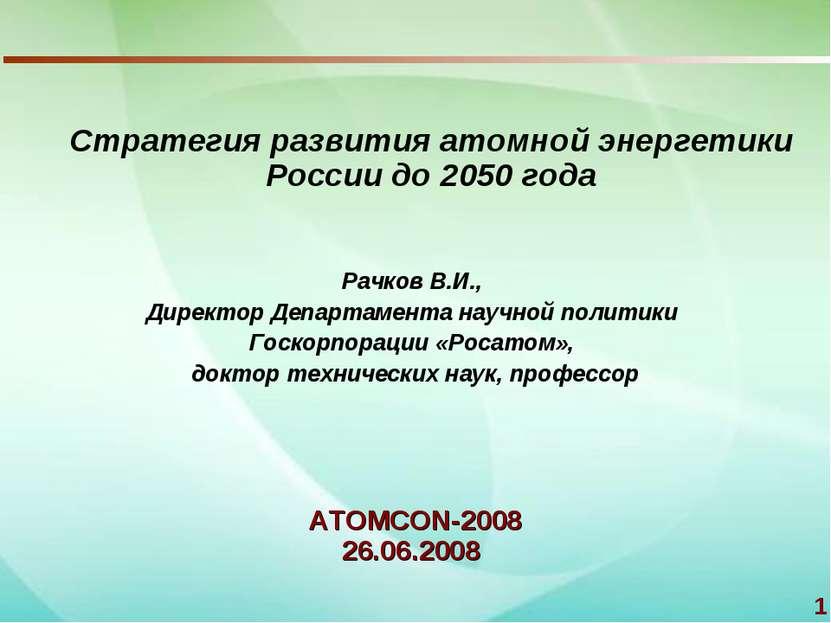 * ATOMCON-2008 26.06.2008 Стратегия развития атомной энергетики России до 205...