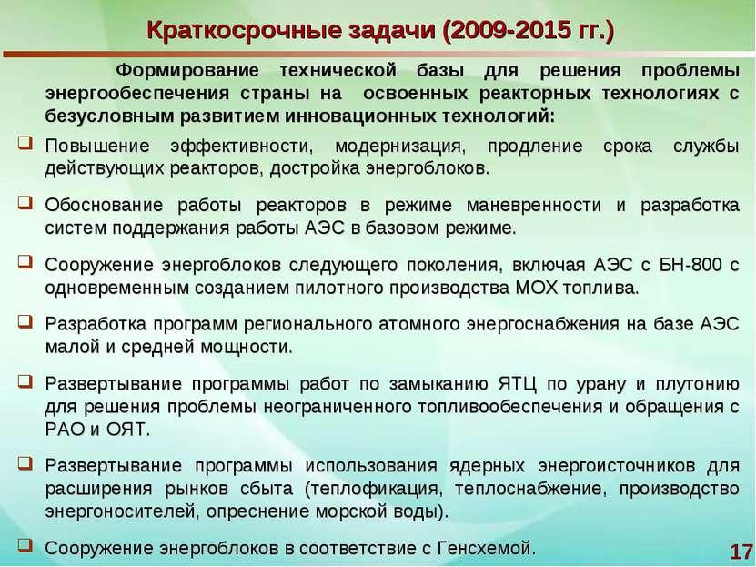 * Краткосрочные задачи (2009-2015 гг.) Формирование технической базы для реше...