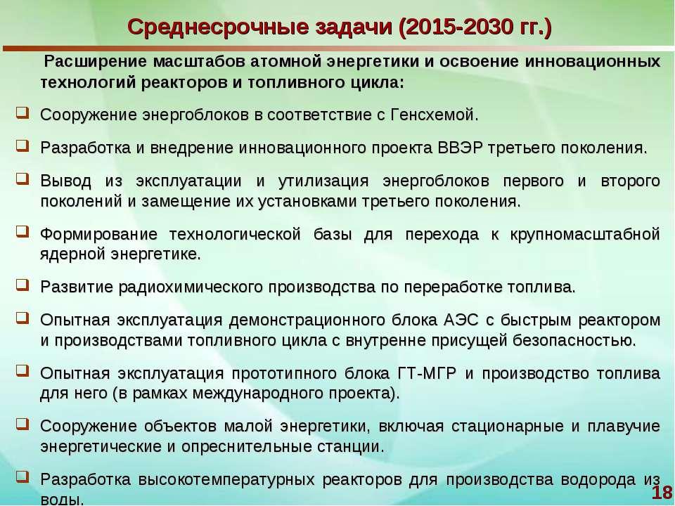 * Среднесрочные задачи (2015-2030 гг.) Расширение масштабов атомной энергетик...