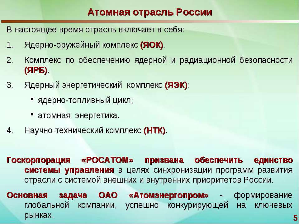 * Атомная отрасль России В настоящее время отрасль включает в себя: Ядерно-ор...