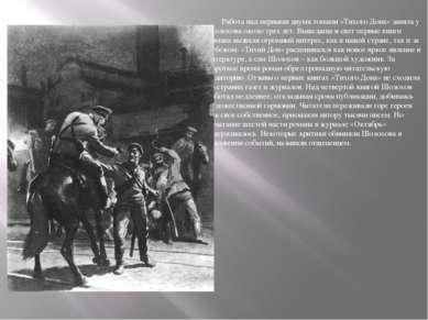 Работа над первыми двумя томами «Тихого Дона» заняла у Шолохова около трех ле...