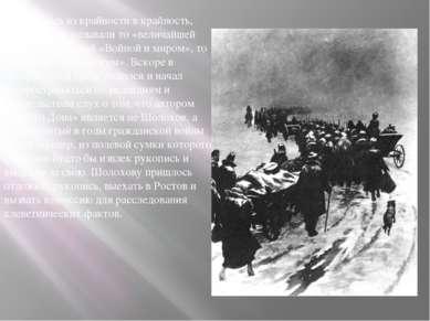 Бросаясь из крайности в крайность, «Тихий Дон» называли то «величайшей эпопее...